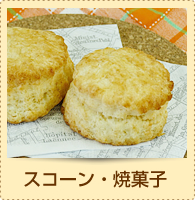 スコーン・焼菓子
