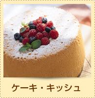 ケーキ・キッシュ
